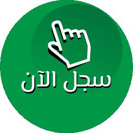 سجل الأن للحصول على عروض العمرة من مصر